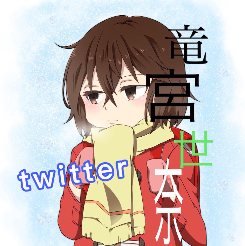 竜宮世奈のTwitter用プロフィール