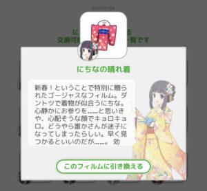 竜宮世奈は駅メモのダッチューを入手したい・7