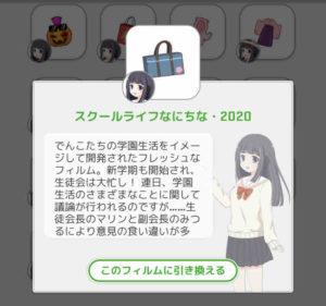 竜宮世奈は駅メモのダッチューを入手したい・6