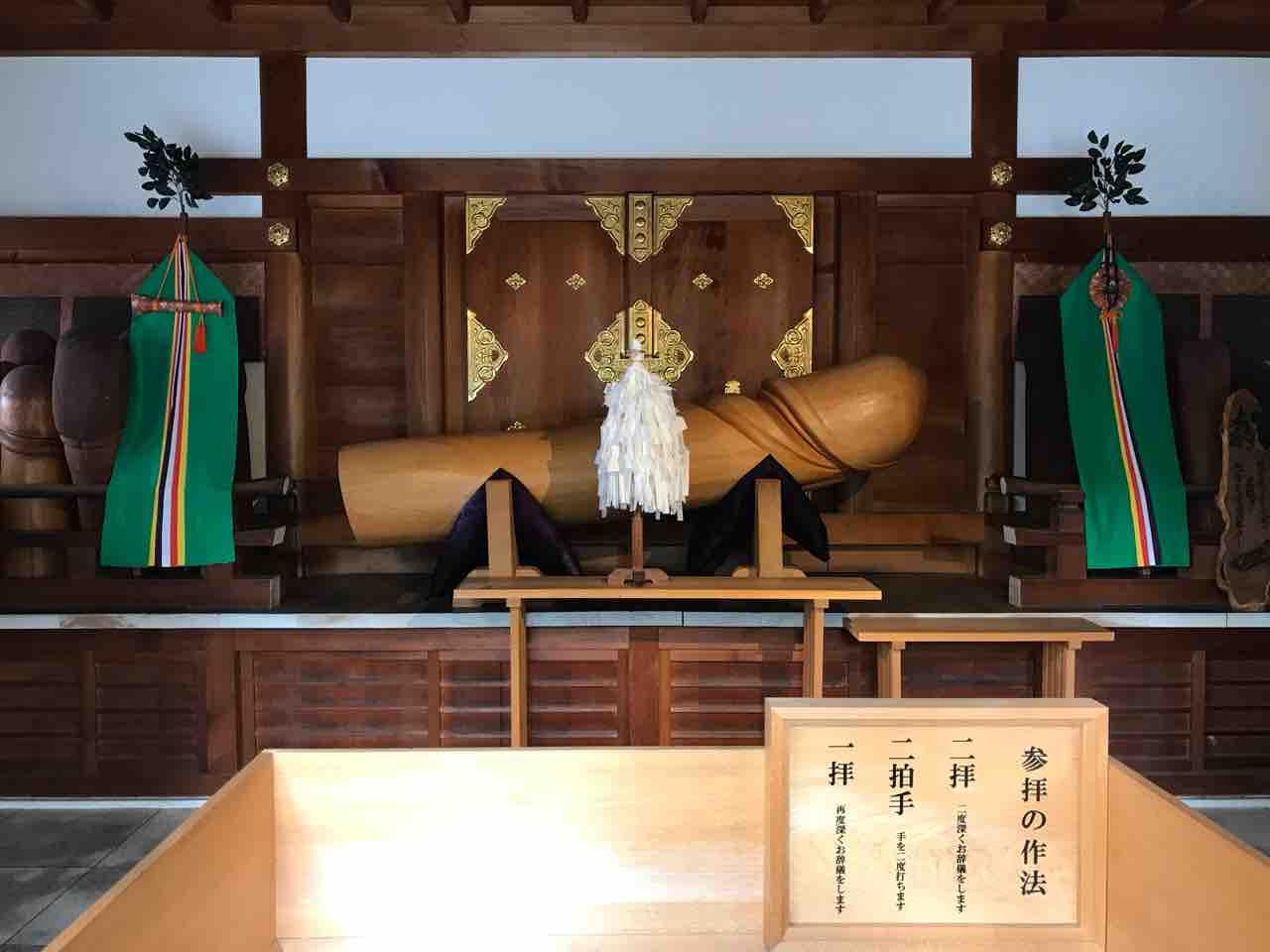 田縣神社の表紙