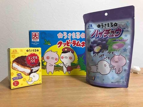 うさまるお菓子シリーズ表紙