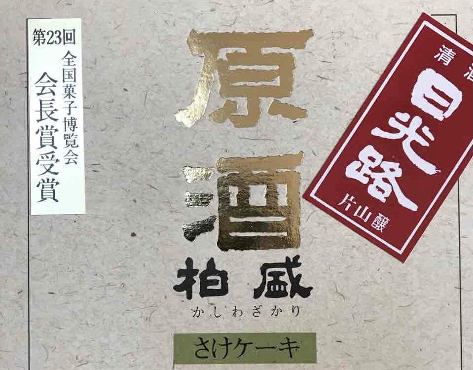 【日本酒スイーツ】原酒柏盛さけケーキ【酒ケーキ】