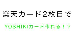 楽天カード、2枚目、YOSHIKI