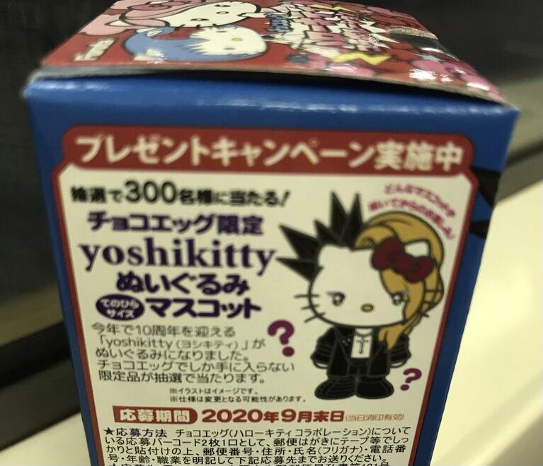 ヨシキティのチョコエッグ表紙