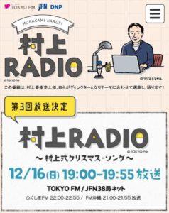 村上春樹、ラジオ