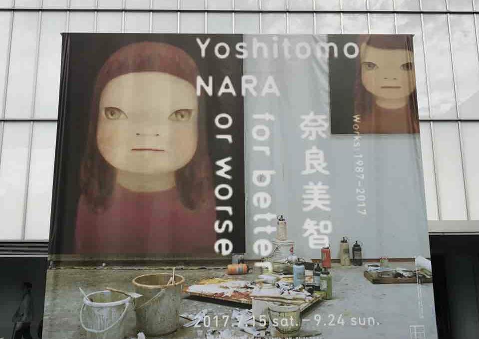 奈良美智さん展覧会と豊田市美術館にある茶室・『童子苑』