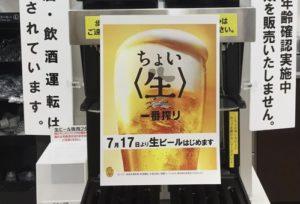 セブンが生ビール提供開始(ちょい生)